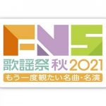 【衝撃】『FNS歌謡祭』に怒りの声殺到 !その理由がガチでヤバすぎる…