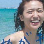 【画像】この大島優子のたわわに実ったお●ぱいがシコリティの塊すぎるwwwwwww