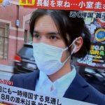 【衝撃】小室圭さんの就職先、ガチのマジでとんでもない職場だった!