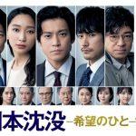 【視聴率】小栗旬『日本沈没』初回にとんでもない数字を叩き出してしまう!