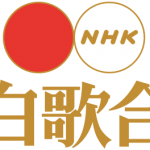 【速報】今年の『紅白歌合戦』総合司会に「NHK待望のあの大物」