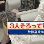 【最新画像】紀子さま、眞子さま、佳子さまの映画鑑賞、いくらなんでもシュールすぎるwwwwwww